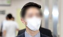 """'검·언유착 의혹' 채널A 기자 """"혐의 모두 부인"""""""