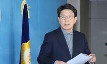 권성동, 국민의힘 '1호 복당'…이은재 등 3명은 불허