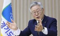 """'지역화폐 보고서' 조세연에 """"적폐""""…도 넘는 이재명"""