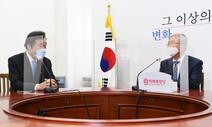 김종인 찬성한 '공정거래 3법'…당 상임위 11명중 9명 유보·반대