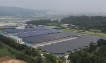 2025년까지 에너지혁신기업 4천개 발굴·지원한다