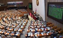 국회 '기후위기 비상선언' 첫 결의안 채택
