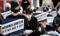 [단독] 올해 상반기 디지털성범죄 군인 기소율 36%