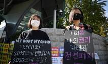 '낙태죄 유지', 여성은 여전히 '처벌의 틀'에 갇혀있다