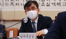 """'라임 수사' 남부지검장 사의 """"정치가 검찰을 덮어버렸다"""""""