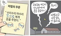 [오금택의 100㎝] 10월 23일