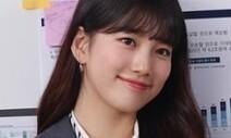 배우 수지 '소아암 환자' 1억원 기부