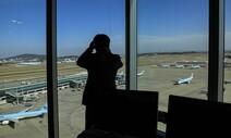 '트래블 버블' 손꼽아 기다리는 항공·여행사들