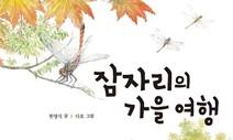 10월 23일 어린이 새 책