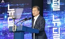 """""""스마트시티 건설 속도…10조 투자할 것"""""""
