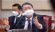 온종일 작심 발언…윤석열의 '국감 정치'