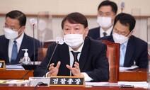"""지휘권 수용해놓고 """"위법""""…장관 저격한 검찰총장"""