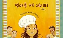 """""""엄마를 웃게 할 거야!"""" 난민 소녀의 요리 대작전"""