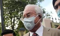 골드만삭스, 1MDB 스캔들로 29억달러 합의금