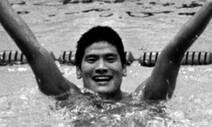 2020 대한민국 스포츠영웅에 '아시아의 물개'  고 조오련