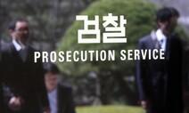 '라임 사건' 후임 서울남부지검장에 이정수 대검 기조부장