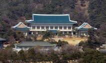"""두 달만에 '시무 7조' 청원 응답한 청와대 """"정책 살피는 계기 삼겠다"""""""