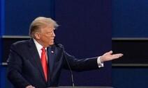 트럼프 절박한데…마지막 TV토론, 결정적 한 방 없어