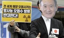 [사설] 일본, 국내외 우려 외면한 '원전 오염수' 방류 말아야