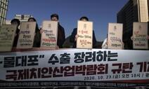 """""""타이 시위 진압에 쓰인 물대포 수출 멈춰라"""""""