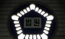 """장애인시설 성폭력 제보했다고 불이익…법원 """"500만원 지급"""""""