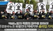 """택배 대책위 """"한진·롯데택배 대책 미흡…민관공동위 구성하자"""""""