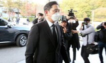 이재용 파기환송심 재판부, '전문심리위원' 강행하며 속도전