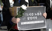 """인권위원장 """"택배노동자 과로사 대책 마련해야"""""""