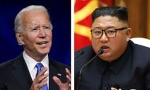 [특파원 칼럼] 문재인-바이든-김정은의 궁합 / 황준범