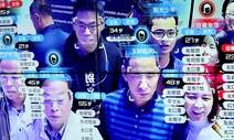 디지털 법가, 감시 자본주의 신세계를 열다