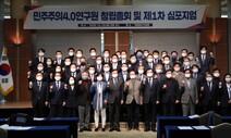 [아침 햇발] 친문 세력화 '민주주의4.0' , 성공의 조건 / 신승근
