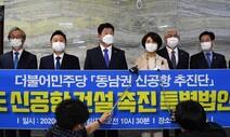 [사설] '예타'도 면제한 가덕도 특별법, 민주당 '알박기' 하나
