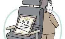 [유레카] '임기제 정무직' 중도교체 / 곽정수
