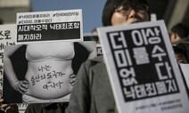 """[사설] """"낙태 처벌 말라"""" 인권위 권고, 국회 귀기울여야"""