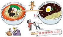 [김용석의 언어탐방] 딜레마: 성난 황소의 두 뿔