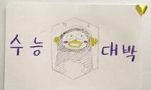 [옵스큐라] 수! 능! 대! 박! / 김혜윤