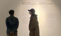 BTS 리더 RM의 요즘 관심사? 중국 현대미술가 유에민쥔 전시장 방문