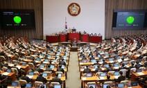[사설] 예산 시한 지킨 여야, 민생·개혁 입법도 힘 모으길