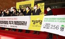 [사설] 중대재해기업처벌법 결단, 이제 민주당 차례다