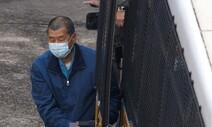 홍콩 민주화세력 씨말리기…'반중' 언론 사주 지미 라이 구속