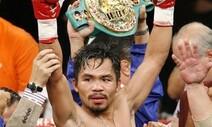 필리핀 복싱 영웅 파퀴아오, 여당 대표로 선출…2022 대권 도전?