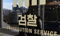 '딥 스테이트', '블로브', 그리고 한국 검찰은 무엇인가?