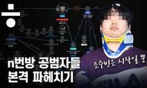 그 후 1년…'고발 그리고 징역 40년' n번방 취재기
