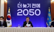 [왜냐면] 석탄발전 감축과 2050 탄소중립 / 장영기