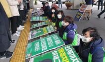 """돌봄 등 교육공무직, 24일 파업 유보…""""교육당국과 의견 접근"""""""