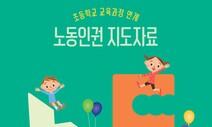 초등학생도 쉽게 배우는 '노동인권'…서울교육청, 첫 교과 연계 지도자료 펴내