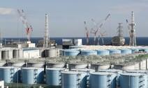 [기고] 후쿠시마 오염수 방류 결정 임박…국제해양재판소로 가야 / 장마리