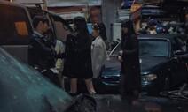 선 넘은 폭력 묘사…방심위, 드라마 '펜트하우스'에 중징계