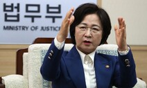 """추미애 """"구치소 감염, 거듭 송구…민생 직결된 검찰개혁 계속돼야"""""""