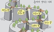 [오금택의 100㎝] 1월 8일
